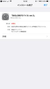 APNプロファイル