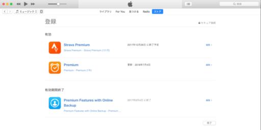 iTunesアカウント登録