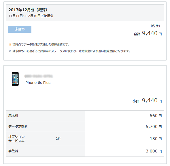 My SoftBank ソフトバンク12月分