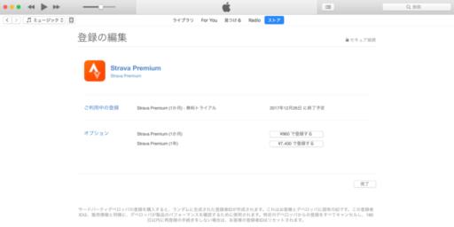 iTunesアカウント登録の編集