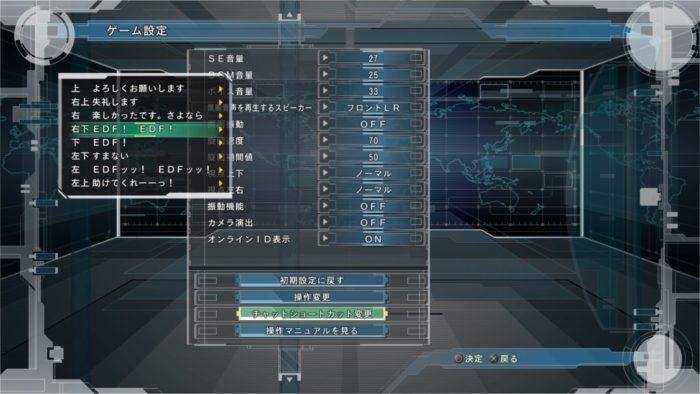 地球防衛軍5定形変更
