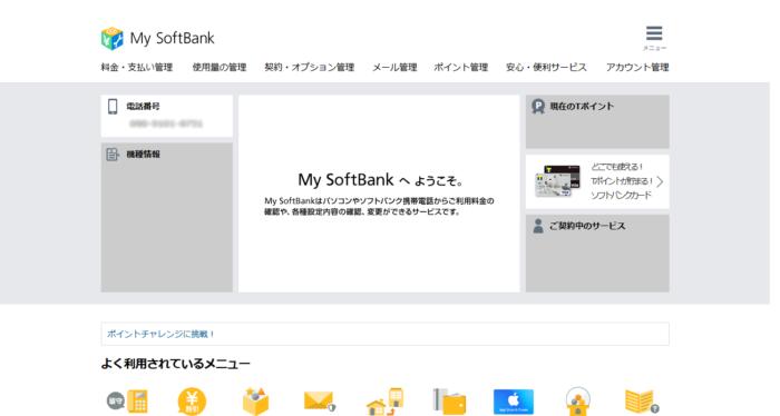 MySoftbankTOP
