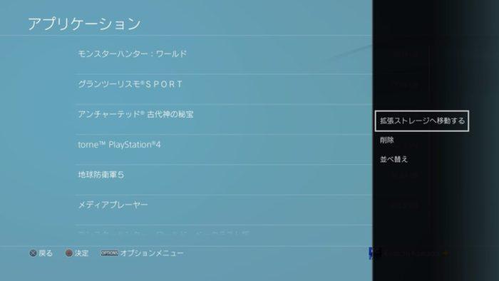 PS4アプリケーション移動