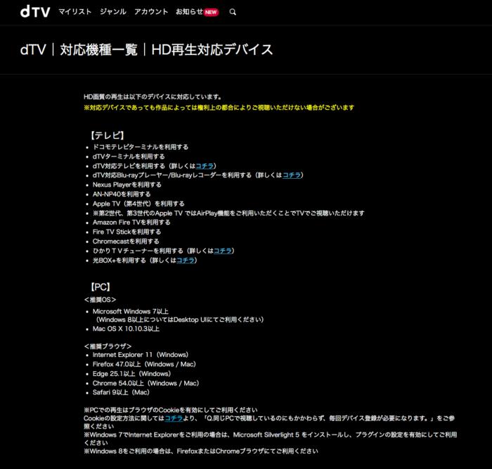 HD再生対応デバイス