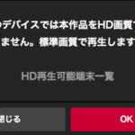 HD画質で再生できません