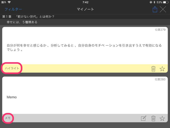 アプリのマイノート画面