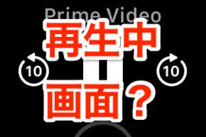 Watch再生中アイキャッチ