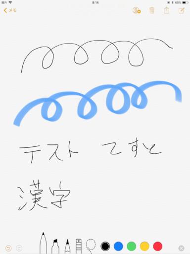 メモアプリでの手書き