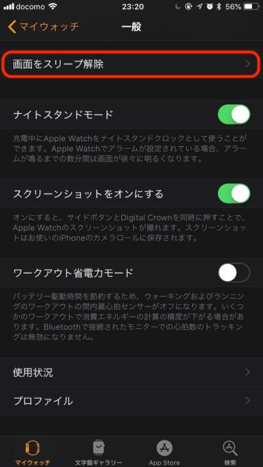 iPhone画面スリープ解除設定