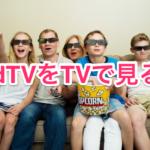 dTVをTVで見る