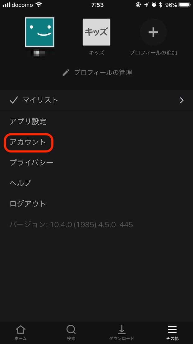 NETFLIXアプリ設定画面