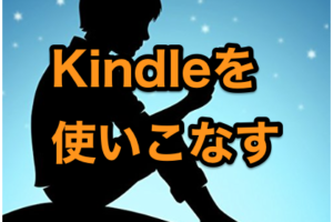 kindleハイライトアイキャッチ