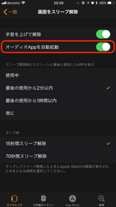 iPhoneオーディオApp自動起動設定