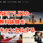 Netflixキャンセルアイキャッチ