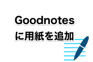 goodnote用紙アイキャッチ