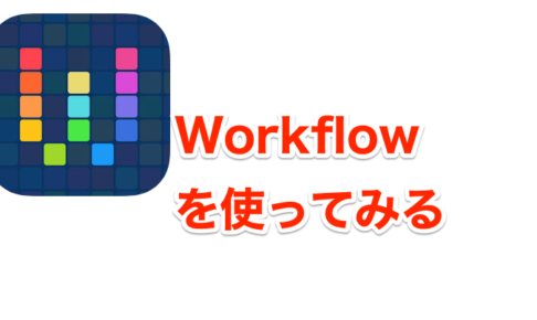 workflowアイキャッチ