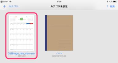カレンダーPDFを取り込んだノート