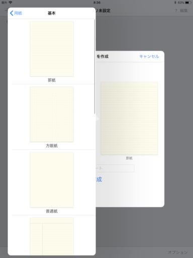 用紙の選択画面