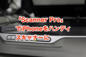 scannerproアイキャッチ