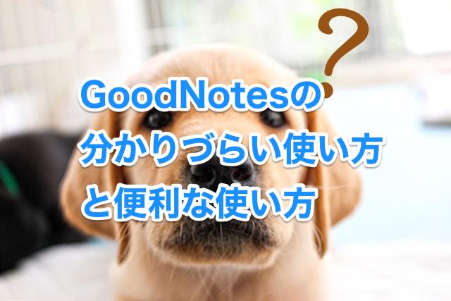 goodnotes使い方アイキャッチ