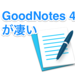 goodnotes4アイキャッチ