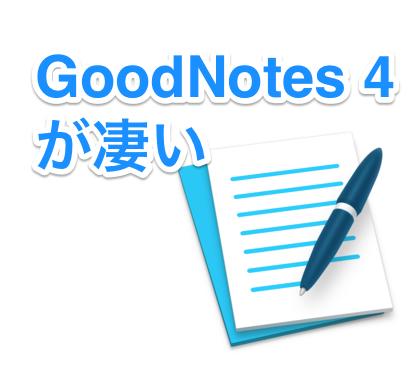 goodnotes4アイキャッチ
