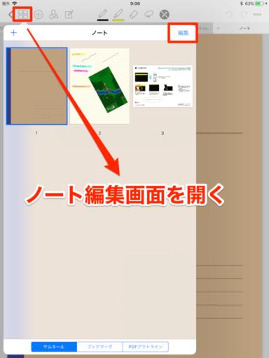 ノート編集画面