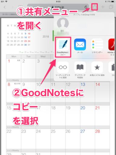 PDFをGoodNotesにコピー