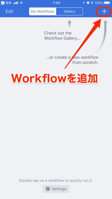workflowを追加