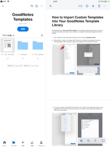 Dropboxアプリ画面