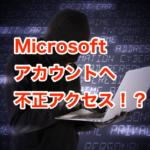 ms不正アクセスアイキャッチ