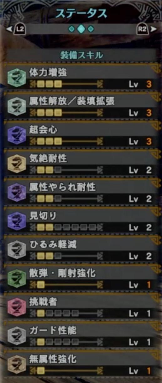 ガイラアサルト賊発動スキル