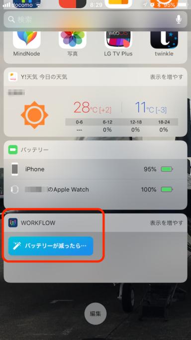 ウィジェットに表示したWorkflow