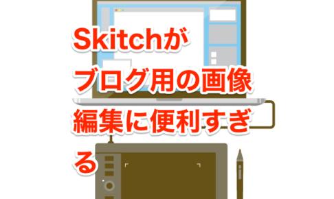 skitchアイキャッチ