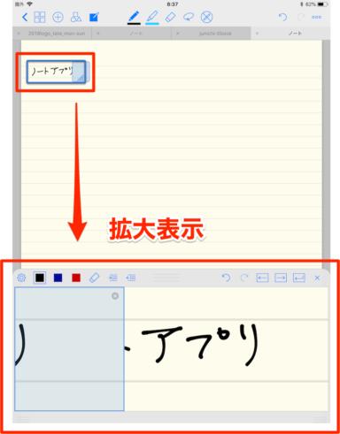 手書き入力拡大表示