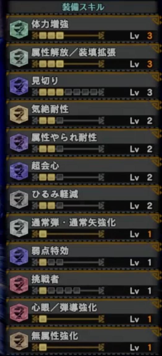 ガイラブリッツ射撃発動スキル