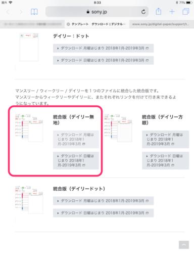 SONY製カレンダーPDFファイル