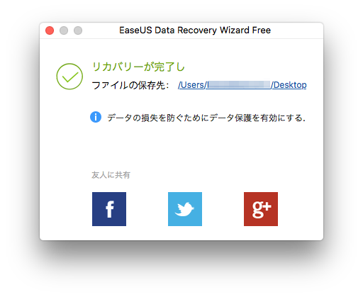 ファイル復元完了