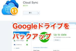 cloudsyncアイキャッチ