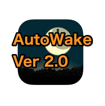 autowake_v2アイキャッチ画像