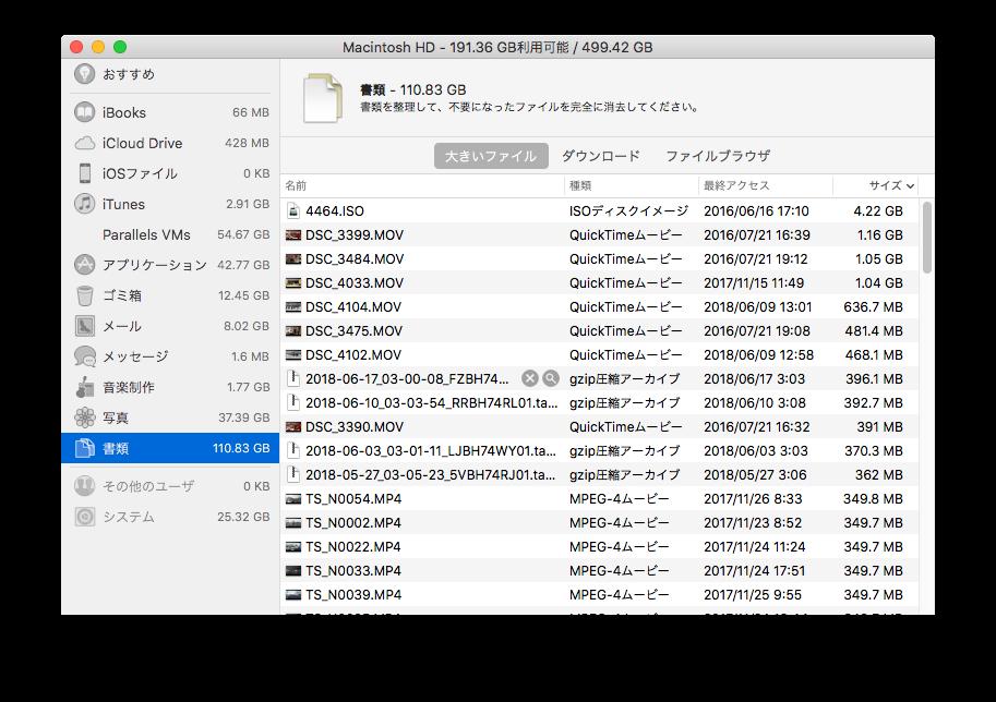 大きいファイル画面