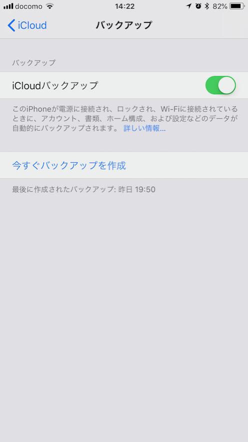 ICloudバックアップ設定詳細