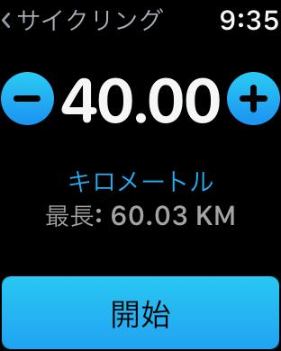 距離指定画面