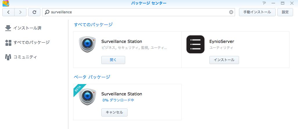 Surveillancebeta
