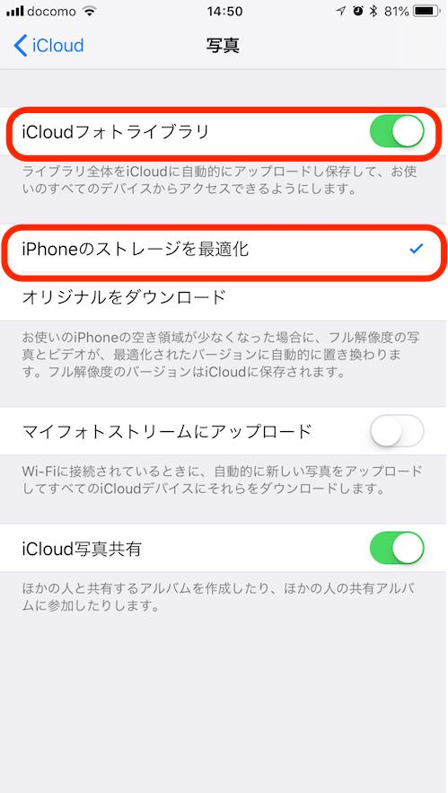 ICloud写真詳細設定