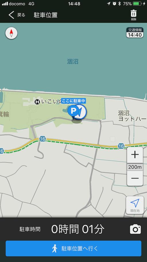 ここに駐車中