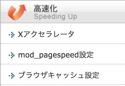 Xserver サーバーパネル高速化
