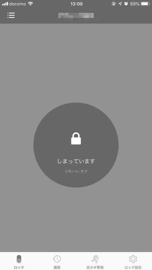 Qriolockアプリ