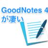 もう紙のノートはいらない。「GoodNotes 4」アプリが凄い理由