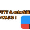IFTTT(イフト)でAmazon「echo」を活用するレシピ。「ただいま」をメールで通知する